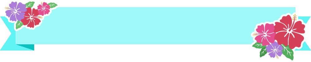 ハイビスカスのリボンフレーム枠イラスト<直線型:水色>