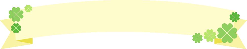 四つ葉のクローバーのリボンフレームイラスト<アーチ型:黄色>