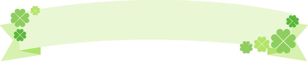 四つ葉のクローバーのリボンフレームイラスト<アーチ型:黄緑色>