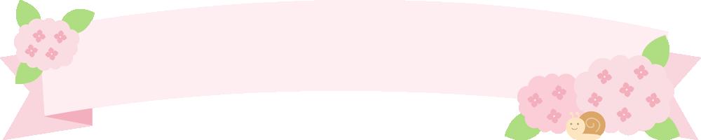 紫陽花(アジサイ)の可愛いリボンイラスト<アーチ型:ピンク>