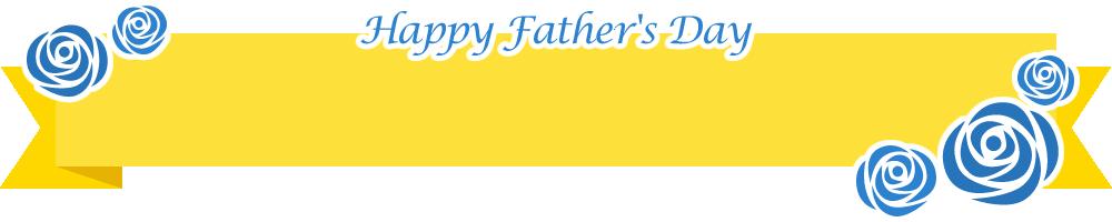 [父の日]青いバラのリボンイラスト<直線型:黄色>