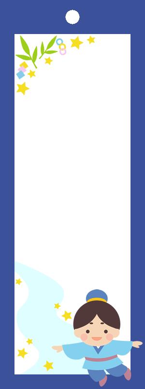 七夕飾り(笹飾り)用の短冊<彦星様>