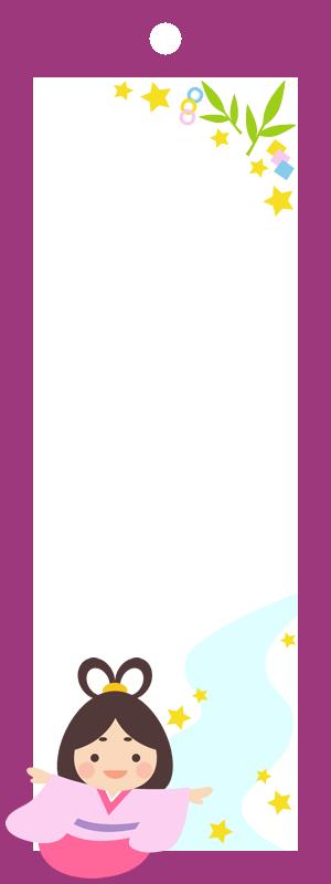 [七夕]笹飾り用の短冊<織姫様>