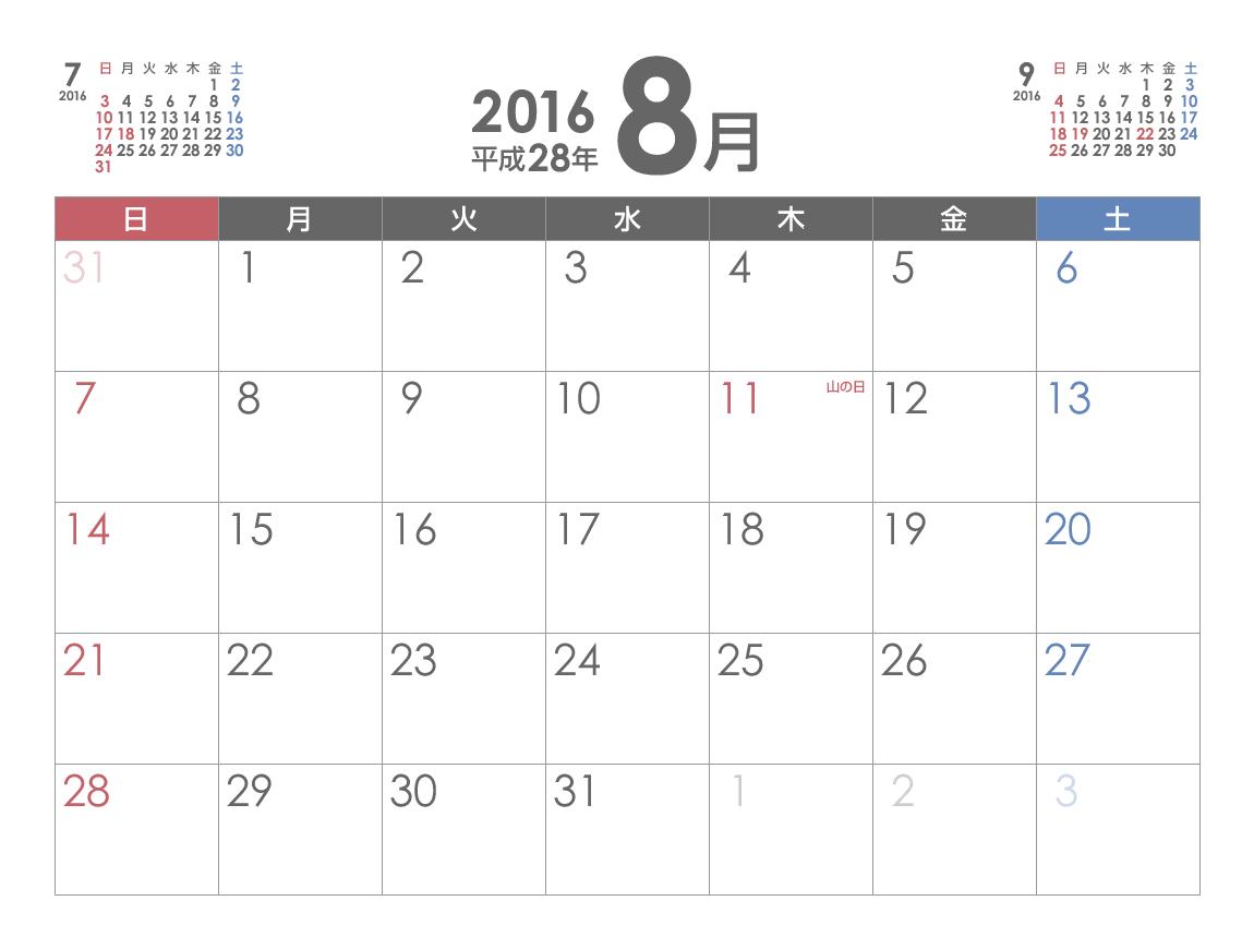 シンプルなPDFカレンダー2016年 ...