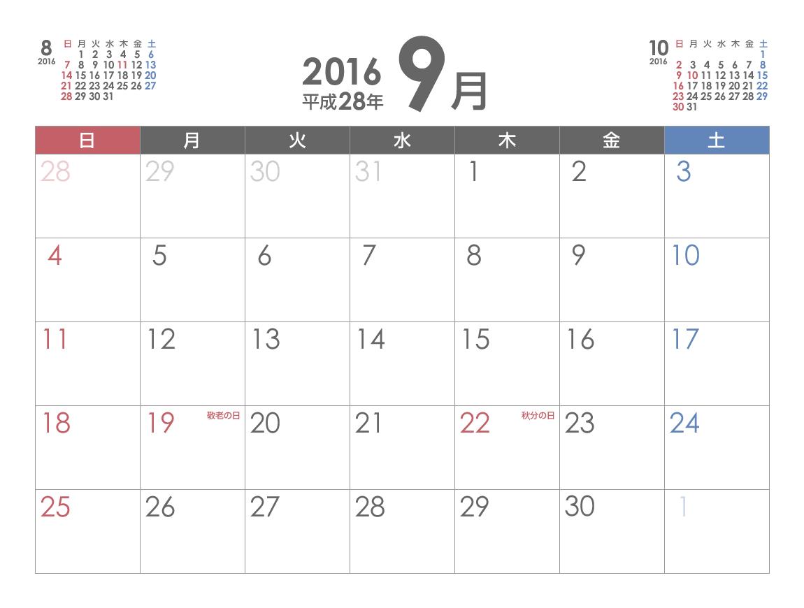 すべての講義 年間予定表 2015 : 2016年(平成28年)9月シンプル ...