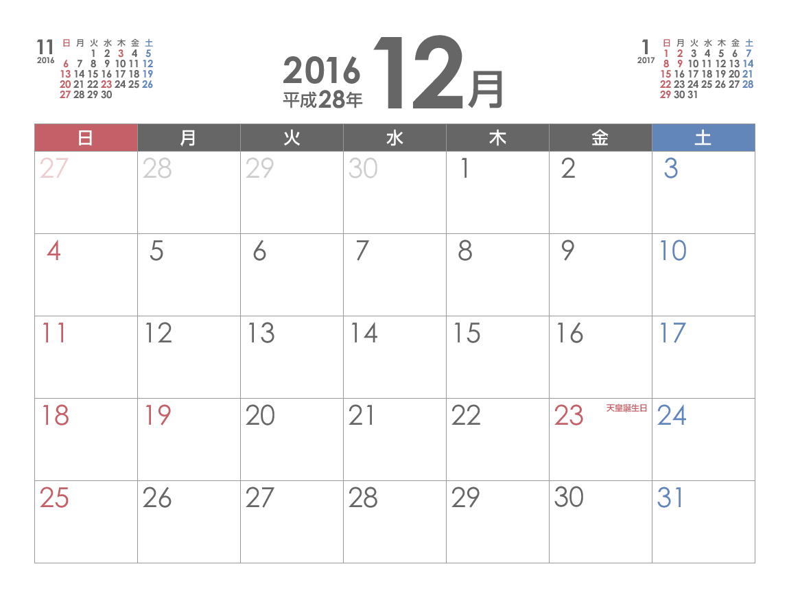 2016年(平成28年)12月シンプルカレンダー