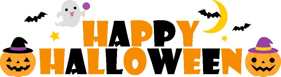 ハロウィンのタイトル文字イラスト「HAPPYHALLOWEEN」<黒>