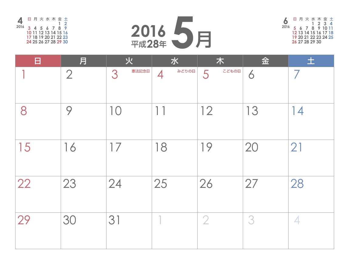 2016年(平成28年)5月シンプルカレンダー
