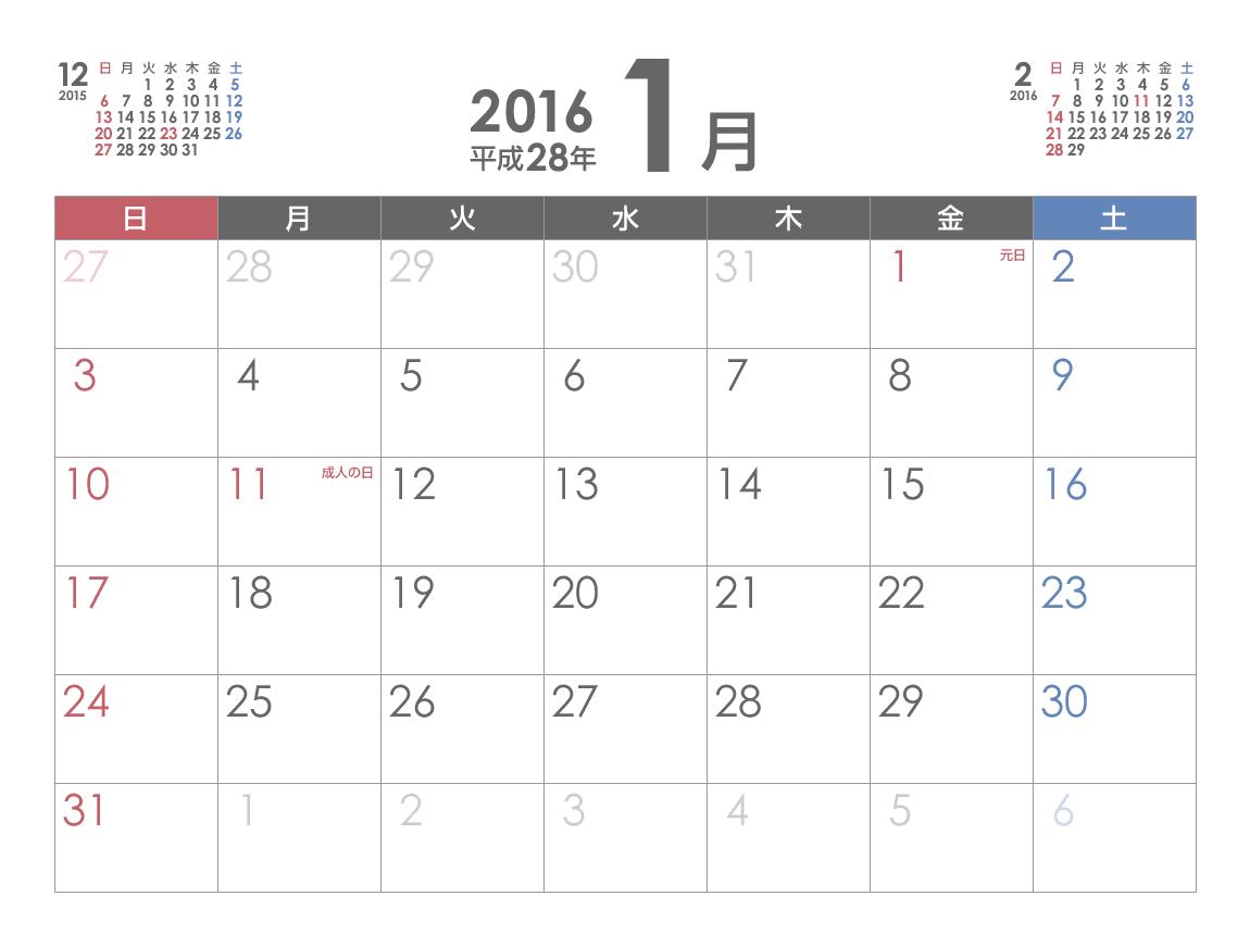 カレンダー 2015 月別カレンダー : シンプルなPDFカレンダー2016年 ...