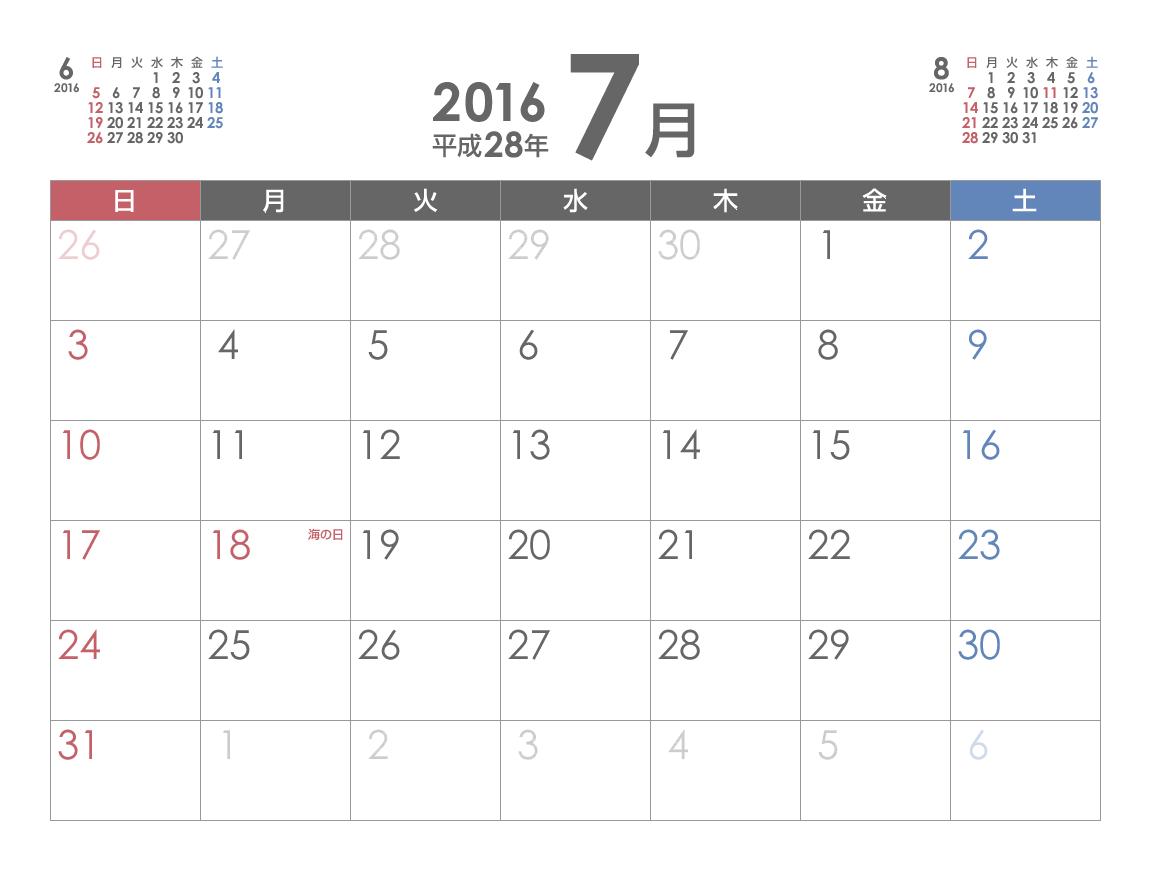 2016年(平成28年)7月シンプルカレンダー