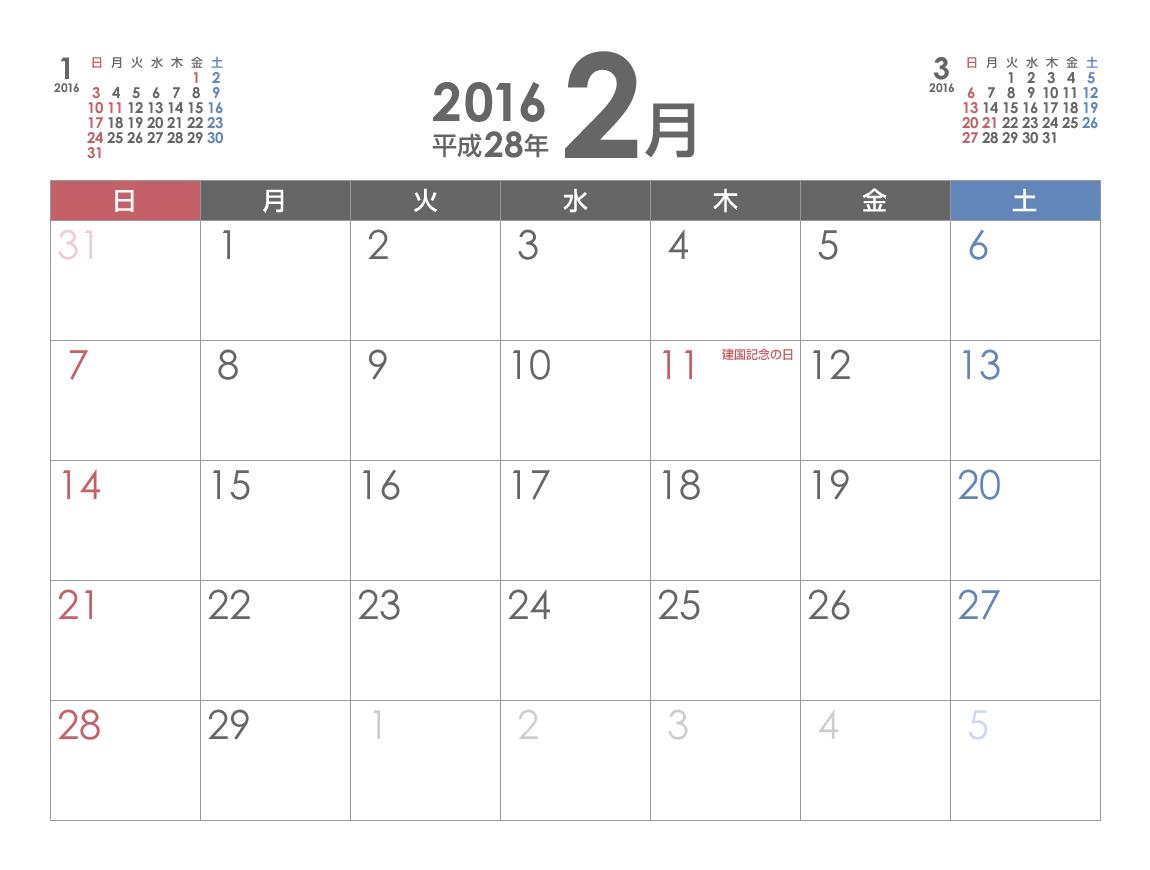 カレンダー 2015年月別カレンダー : シンプルなPDFカレンダー2016年 ...