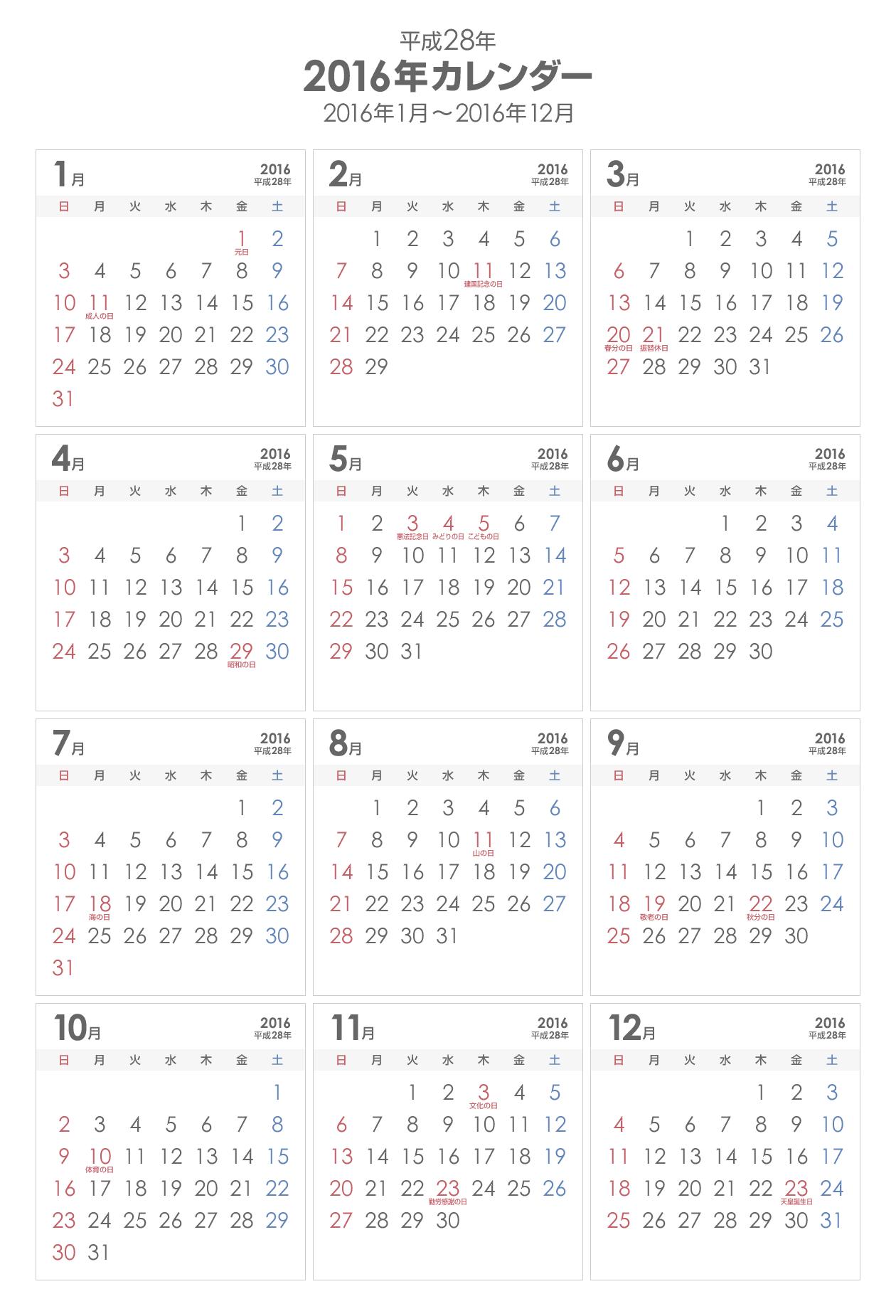 2016年(平成28年)シンプルな年間カレンダー