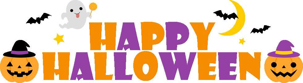 ハロウィンのタイトル文字イラスト「HAPPY HALLOWEEN」 | 無料フリーイラスト素材集【Frame illust】