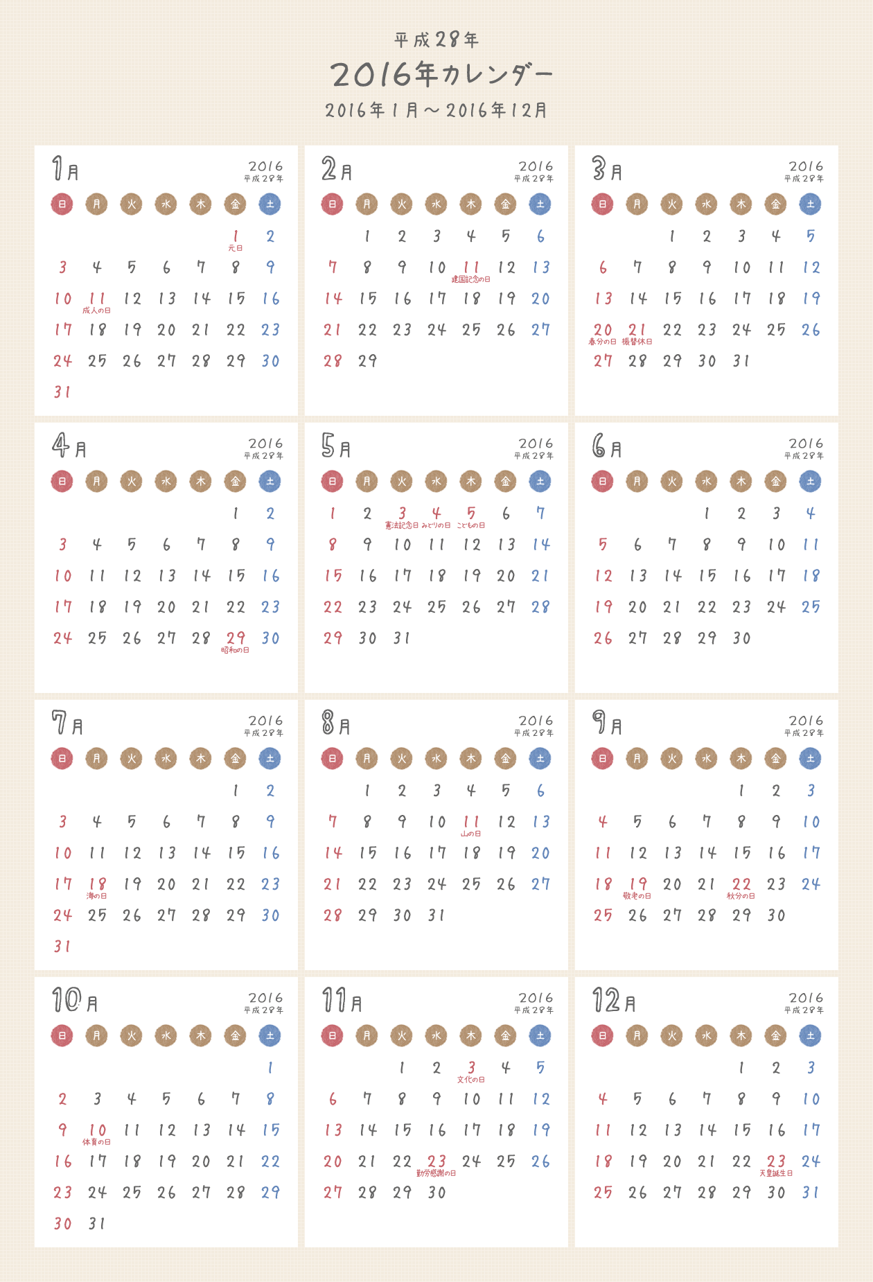 手書き風かわいいpdf年間カレンダー2016年(平成28年)[印刷用:a3縦