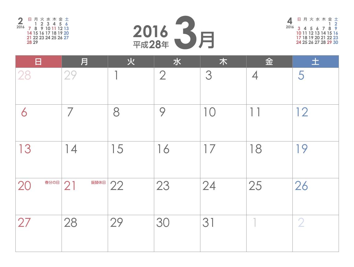 カレンダー カレンダー 2015年度 : シンプルなPDFカレンダー2016年 ...