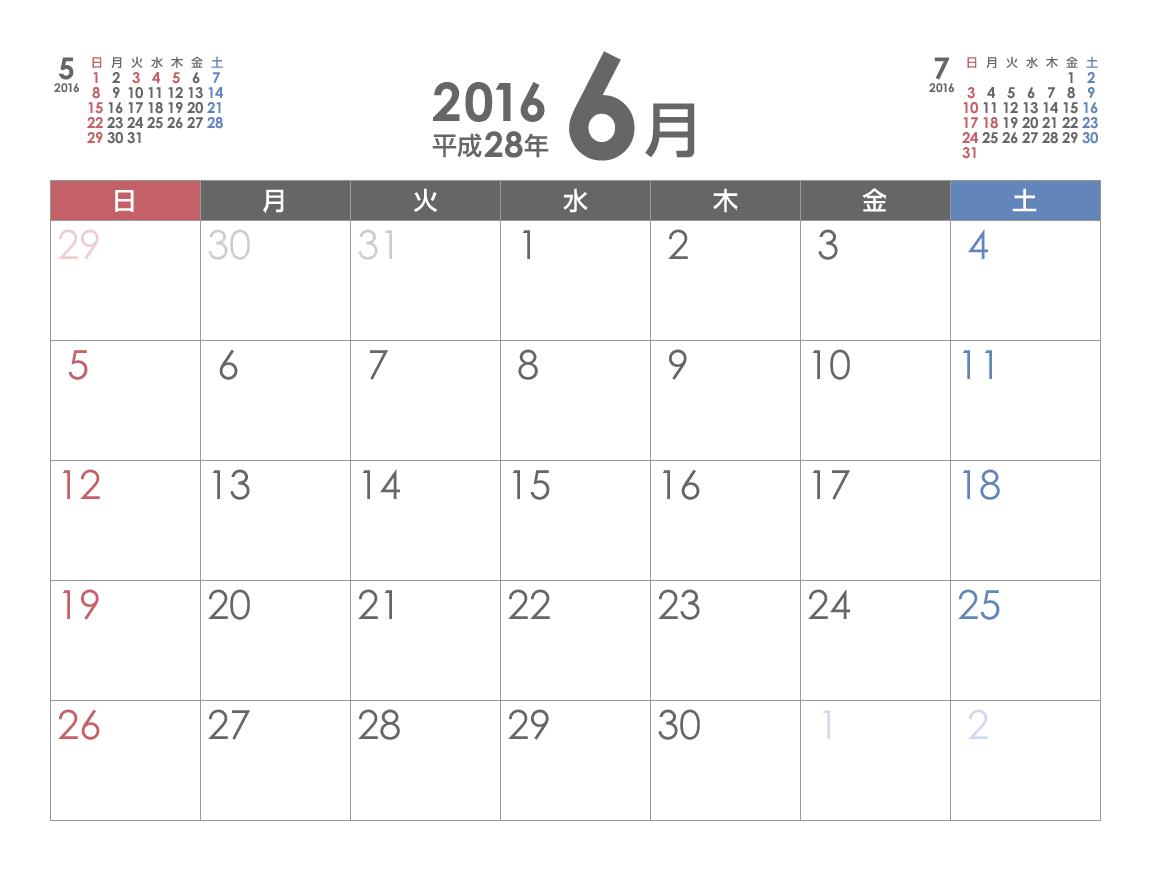 シンプルなpdfカレンダー2016年(平成28年)6月[印刷用:a4横サイズ
