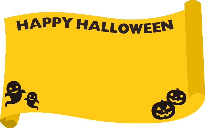 ハロウィンの巻紙フレーム飾り枠イラスト<黄色>