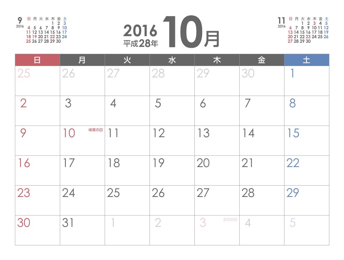 2016年(平成28年)10月シンプルカレンダー
