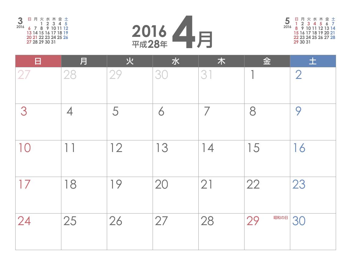 2016年(平成28年)4月シンプルカレンダー