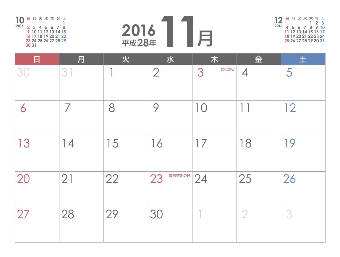 シンプルなpdfカレンダー2016年 平成28年 11月 印刷用 a4横サイズ