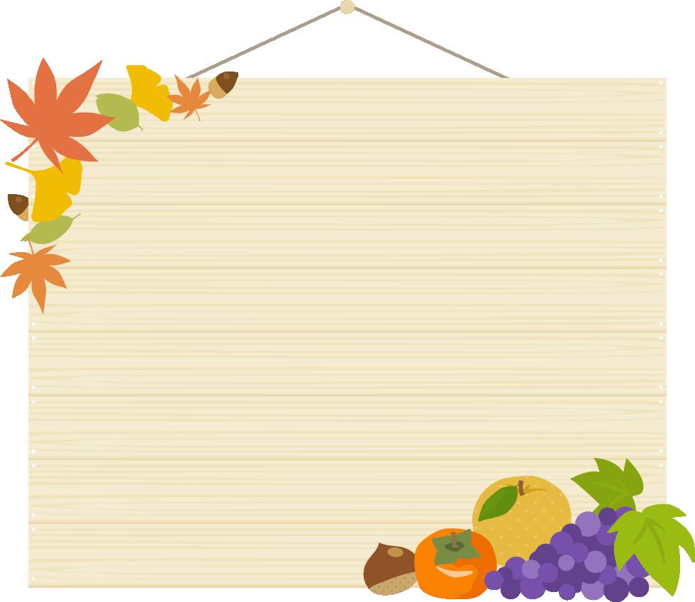 紅葉と秋の味覚の看板イラスト<大>