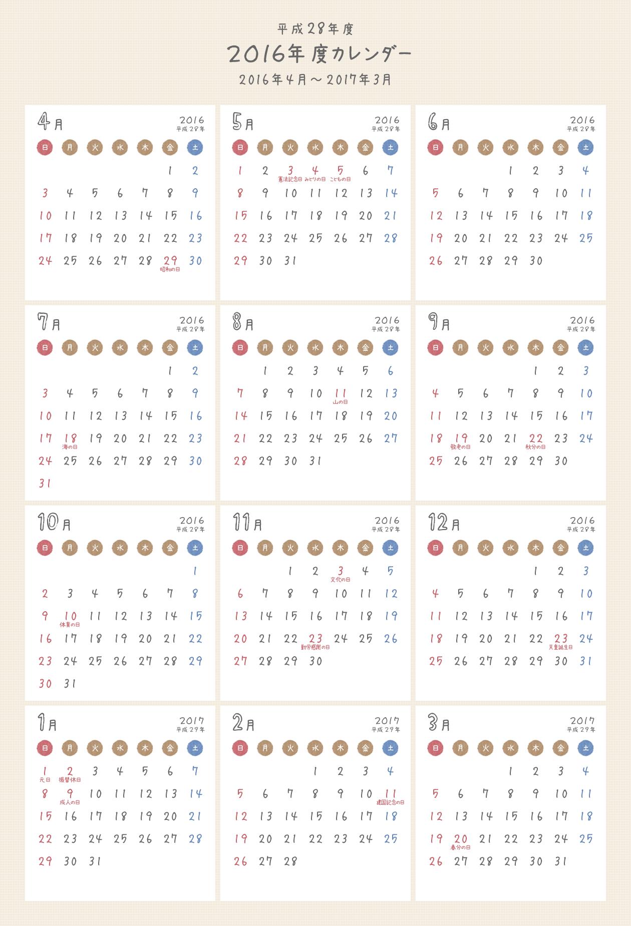 【4月始まり】2016年度(平成28年度)かわいい年間カレンダー