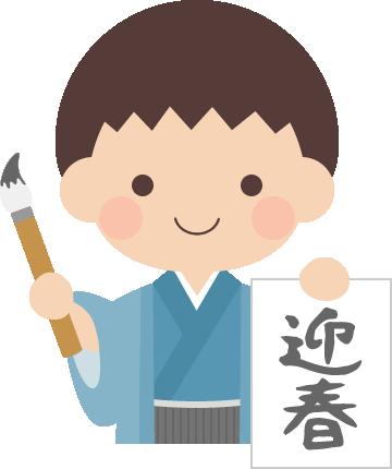 書き初めをする男の子のイラスト<迎春>