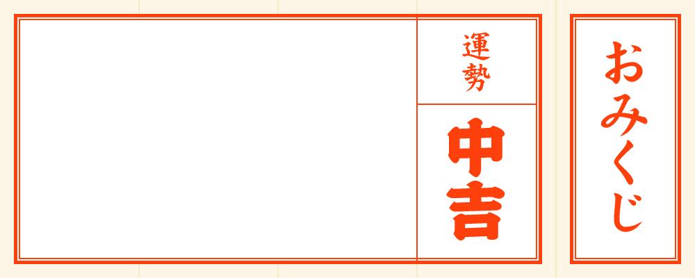 おみくじのイラストデザインテンプレート<中吉/五つ折り>