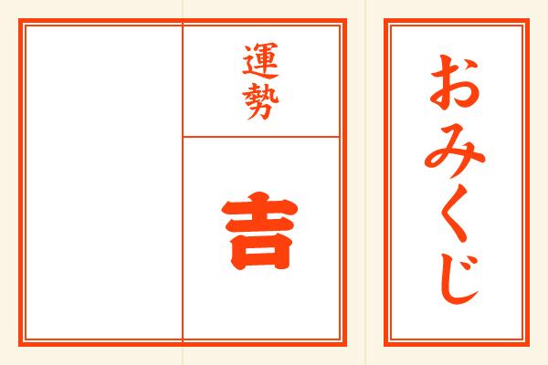 おみくじのイラストデザインテンプレート<吉/三つ折り>