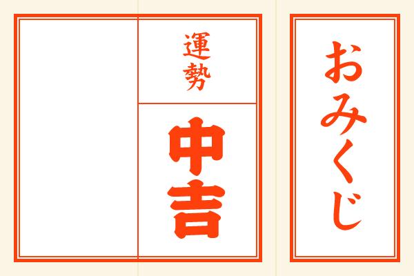 おみくじのイラストデザインテンプレート<中吉/三つ折り>
