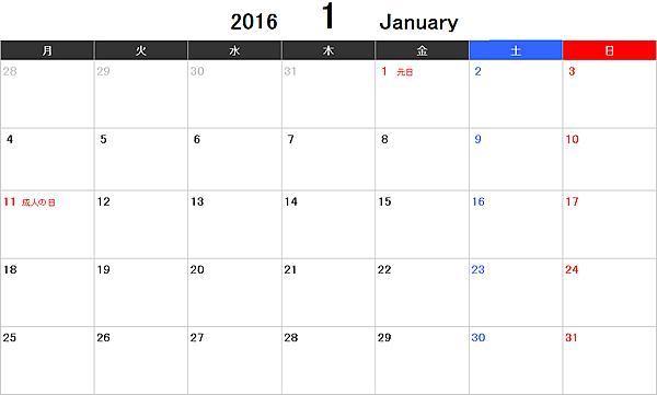 2016年(平成28年)エクセル月間カレンダー<月曜始まり>