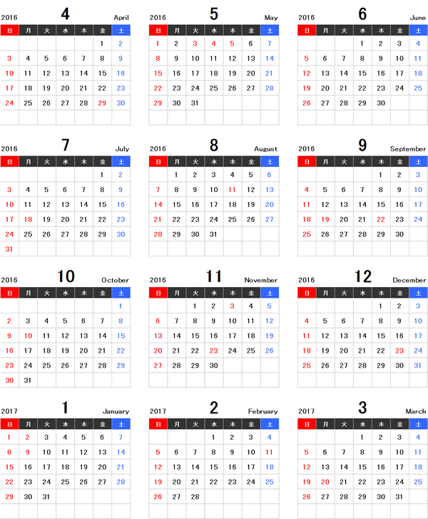 【4月始まり】2016年度(平成28年度)エクセル年間カレンダー<日曜始まり>