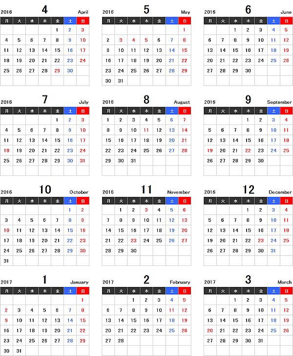 【4月始まり】2016年度(平成28年度)エクセル年間カレンダー<月曜始まり>