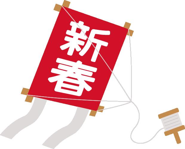 凧のイラスト(新春)