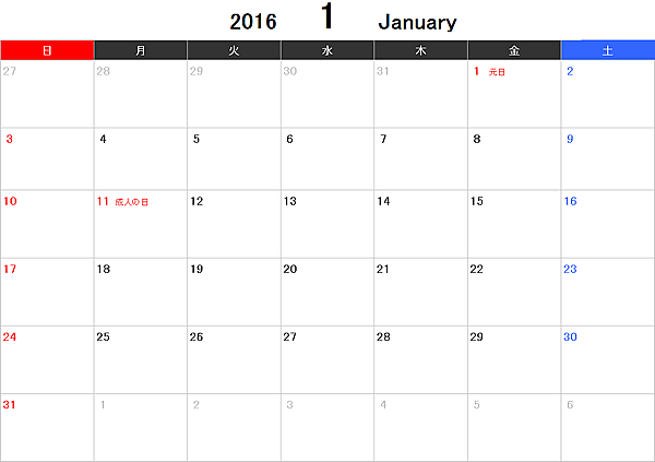 2016年(平成28年)エクセル月間カレンダー<日曜始まり>