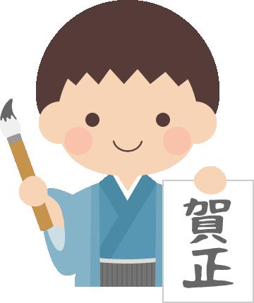 書き初めをする男の子のイラスト<賀正>