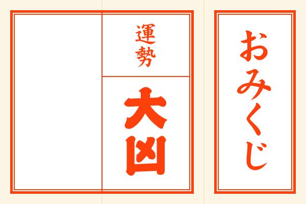 おみくじのイラストデザインテンプレート<大凶/三つ折り>