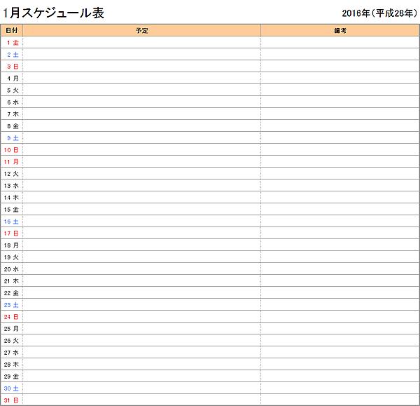 2016年(平成28年)エクセル月間スケジュール表