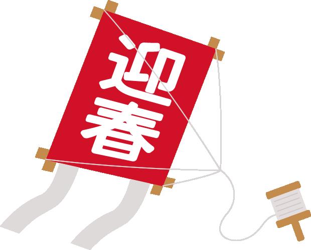 凧のイラスト(迎春)