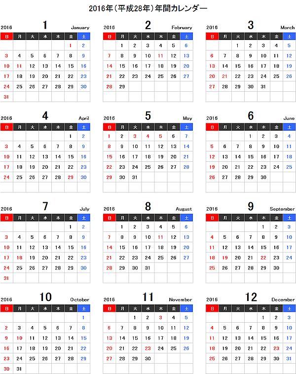 2016年(平成28年)エクセル年間カレンダー<日曜始まり>