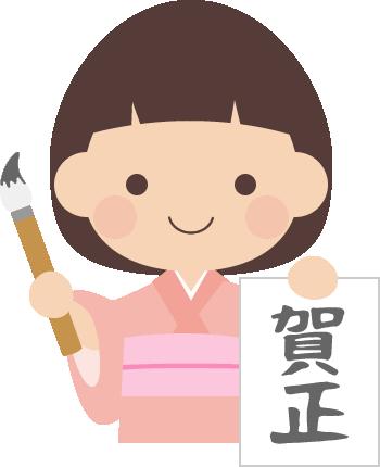 書き初めをする女の子のイラスト<賀正>