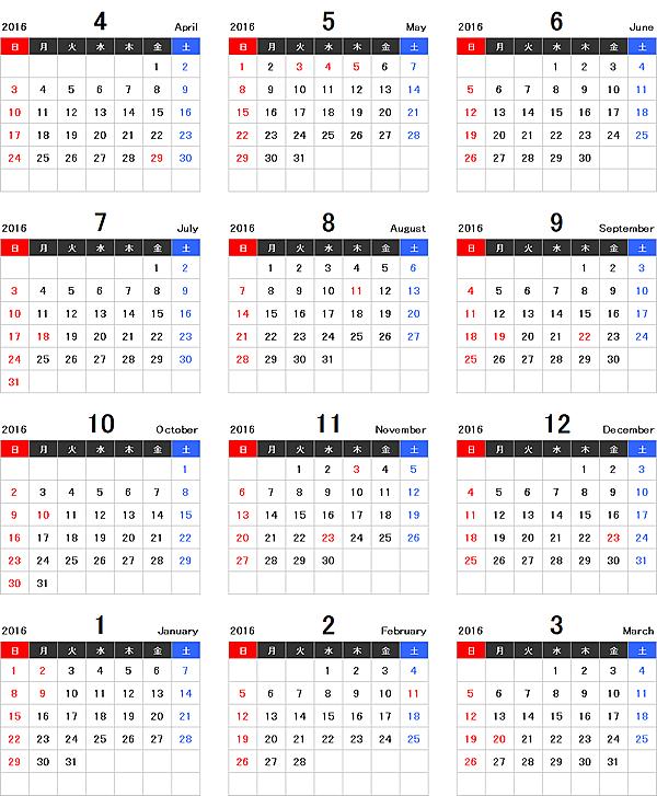 カレンダー 1年間カレンダー : ... for: 2016年カレンダー 年間 Excel