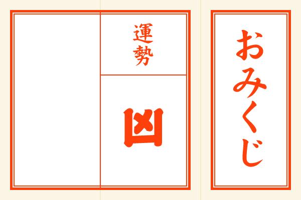 おみくじのイラストデザインテンプレート<凶/三つ折り>