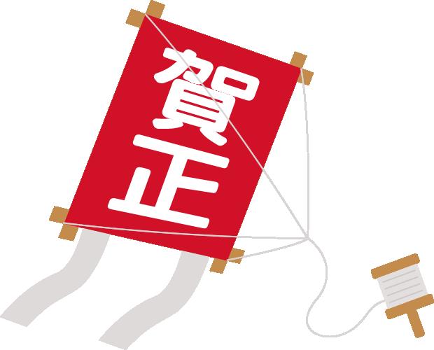 凧のイラスト(賀正)