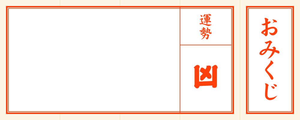 おみくじのイラストデザインテンプレート<凶/五つ折り>