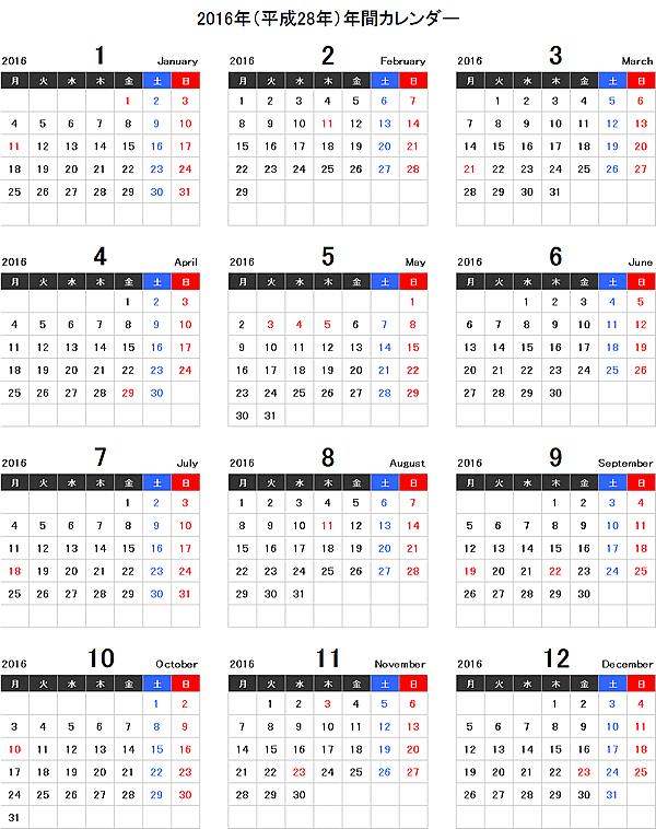 2016年(平成28年)エクセル年間カレンダー<月曜始まり>
