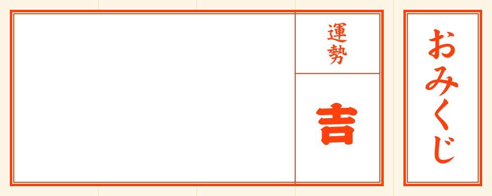 おみくじのイラストデザインテンプレート<吉/五つ折り>