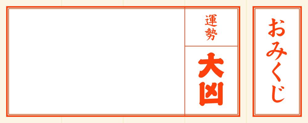おみくじのイラストデザインテンプレート<大凶/五つ折り>