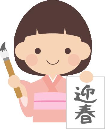 書き初めをする女の子のイラスト<迎春>