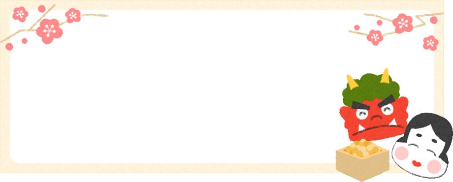 [節分イラスト]かわいい鬼と福のフレーム飾り枠<W920×H370px>